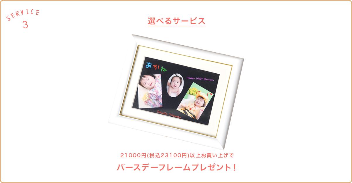 大きい写真(22×28)3枚購入で増やせるアルバムプレゼント!