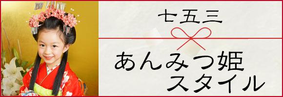 七五三 あんみつ姫スタイル