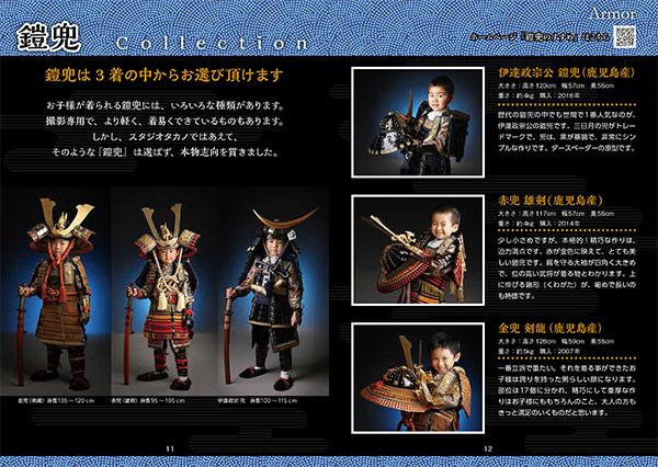 P11-12 『鎧兜』 特集ページ