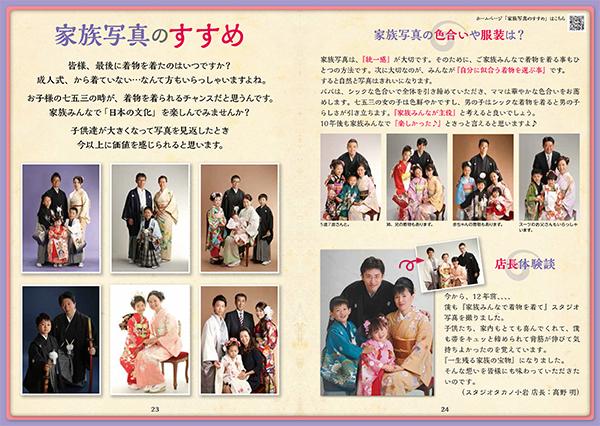 P23-24『家族写真のすすめ』ページ