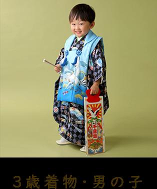 3歳 着物 男の子