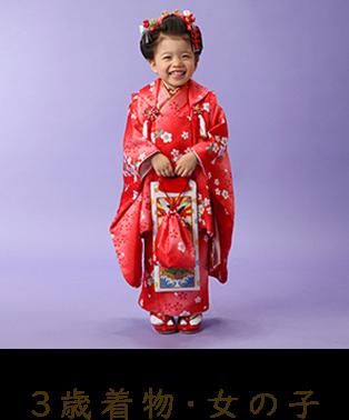 3歳 着物 女の子
