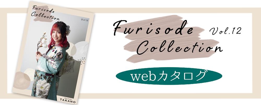 振袖Collection webカタログ