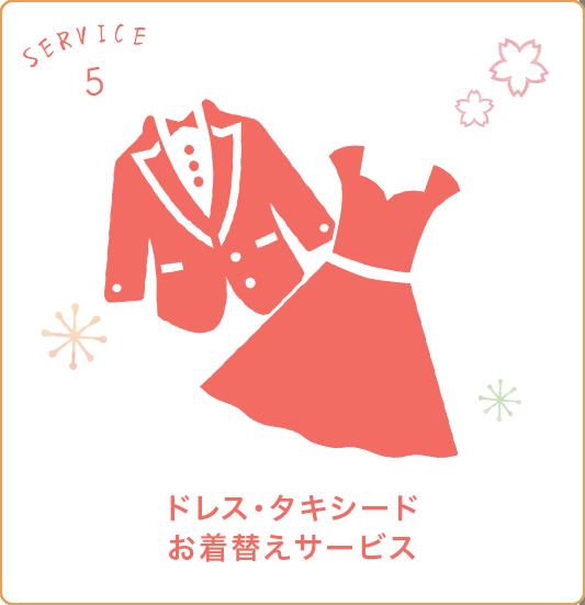 ドレス・タキシード お着替えサービス