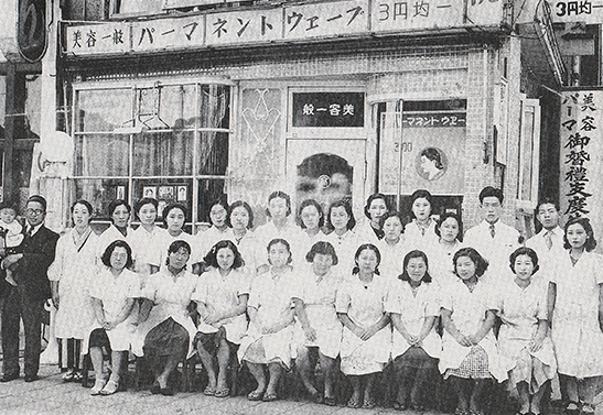 美容院設立当時
