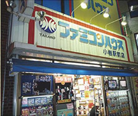 ファミコンハウス小岩駅前店