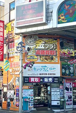 キングラム小岩駅前店