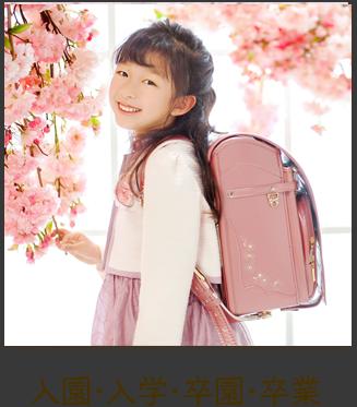 入園入学卒園卒業