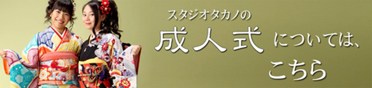 スタジオタカノの成人式についてはこちら